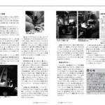 月間生産財マーケティング 2011年4月号